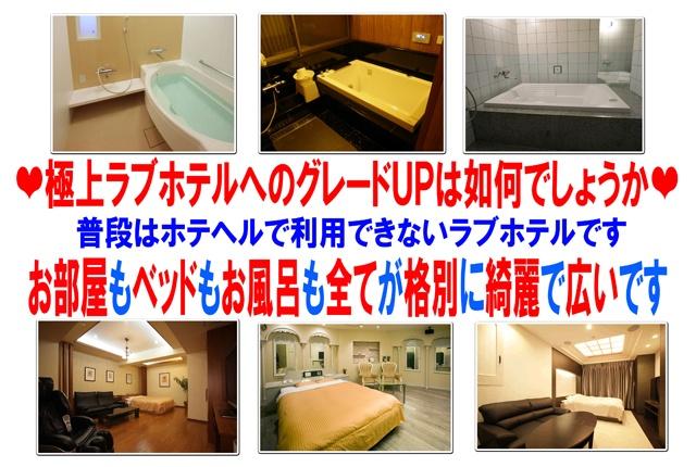 秘花京橋 💕🏩💕極上ホテルで気分アゲアゲ💕🏩💕