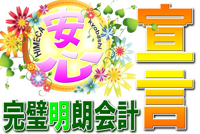 秘花京橋 💝✨💝✨💝2018年1月NEWイベント安心開催中!💝✨💝✨💝安心納得コミコミ明朗会計イベント!💝✨💝✨💝