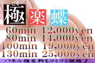 秘花京橋 💖MONTHLY✴EVENT💖 🦋極楽蝶🦋激熱開催中👍