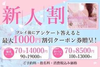 秘花京橋 NEW FACE DISCOUNT【新人割り】💖💖ご予約コミコミ価格♪お得な新人割り💖💖✨✨