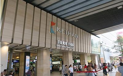 京阪駅から